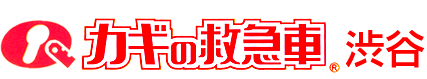 カギの救急車 渋谷店